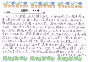K・M様邸(箕輪町)