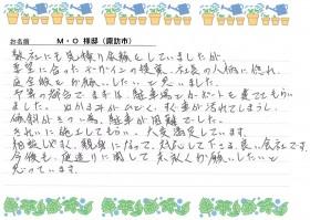 M.O様(諏訪市)