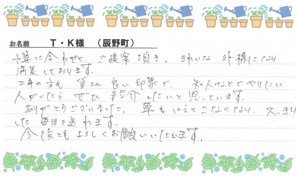 K様邸(辰野町)