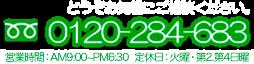 0120-284-683 受付時間AM9:00〜PM7:00
