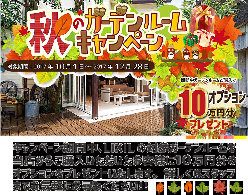 秋のガーデンルームルームキャンペーン