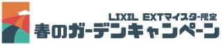 LIXILガーデンキャンペーンページへ