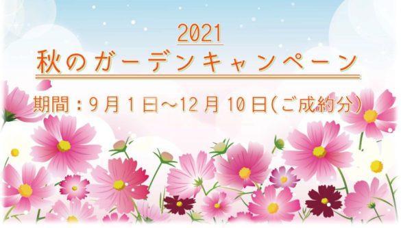 2021秋のガーデンリフォームキャンペーン